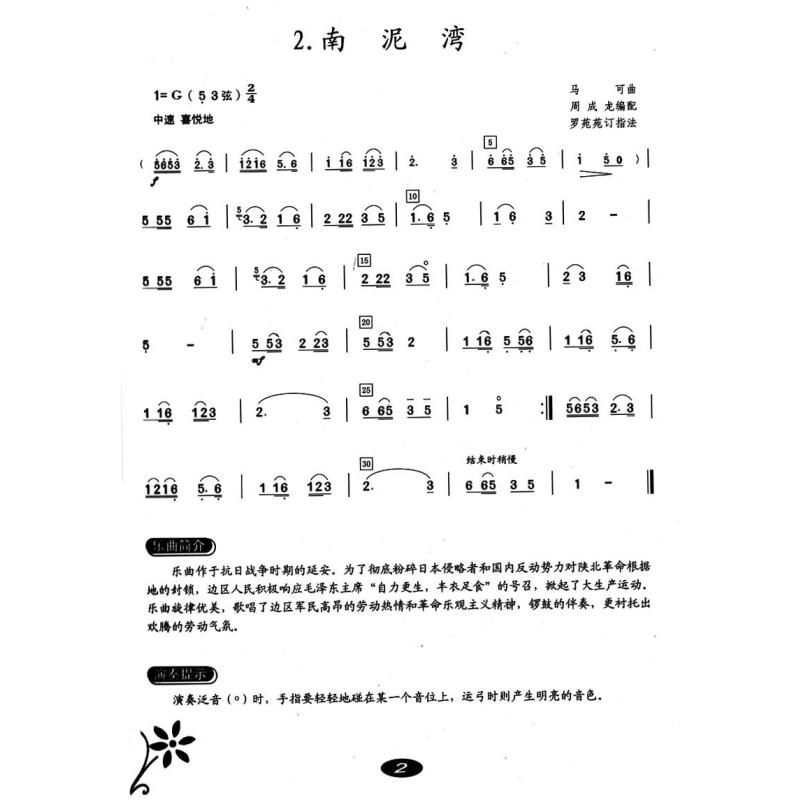 笛子二胡烟雨江南曲谱-经典二胡曲