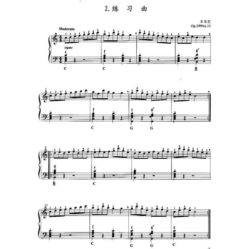 手风琴考级曲集