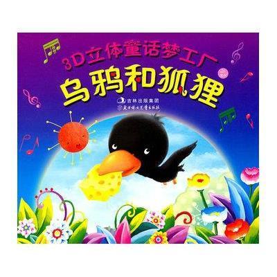 3d立体童话梦工厂:乌鸦和狐狸·皇帝的新装(套装共2册
