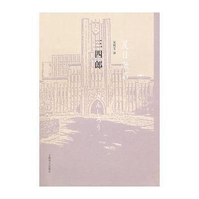 4% 商品参数 作者 [日]夏目漱石 出版社 上海译文出版社 出版日期