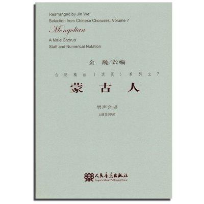 蒙古人:男声合唱(五线谱与简谱)