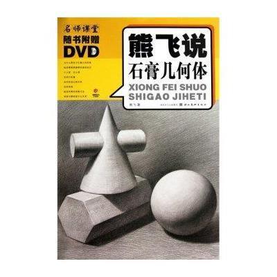 《熊飞说石膏几何体(光盘)/名师课堂》熊飞【摘要