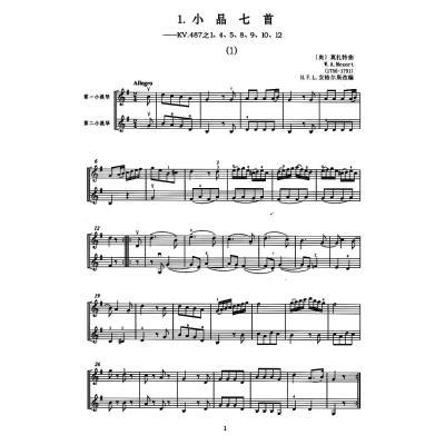 世界名家小提琴二重奏曲精选(初.中级程度)