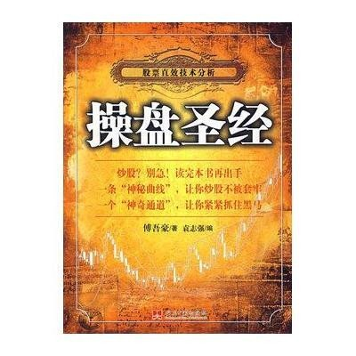 《操盘圣经/股票直效技术分析》傅吾豪【摘要 书评 】