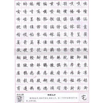 田英章楷书7000常用字(2版)图片