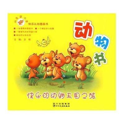 《快乐的动物王国之旅:动物书》方明【摘要