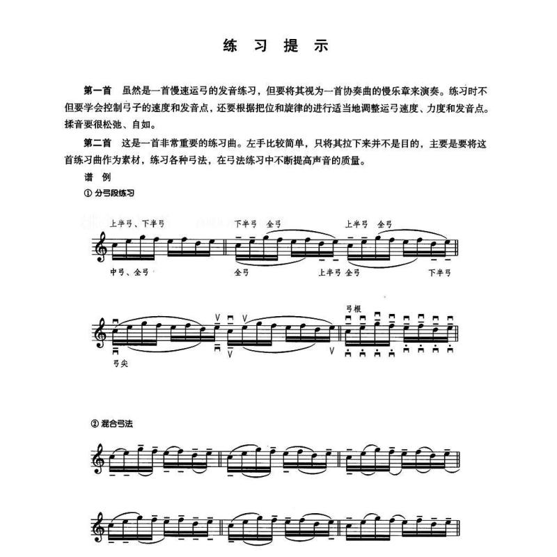 克莱采尔小提琴练习曲42首:随想曲