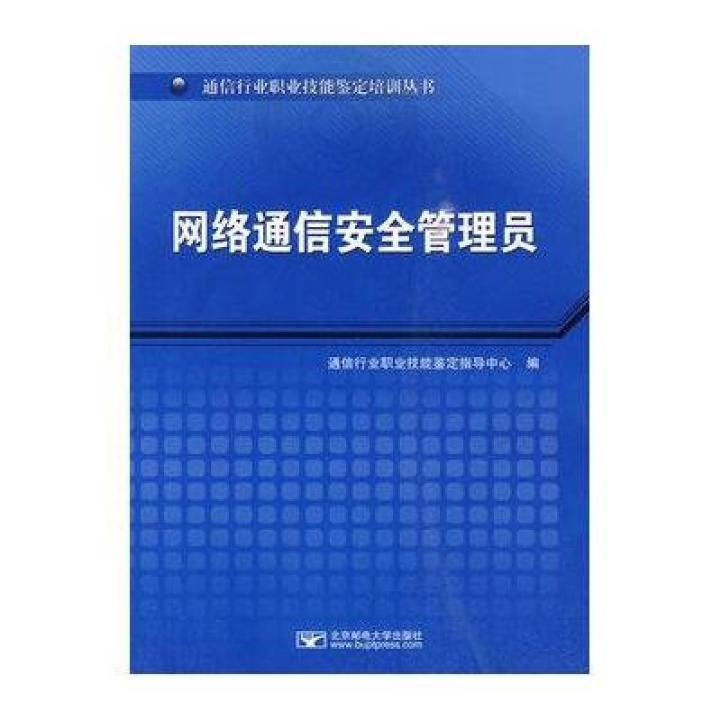 北京通信管理 社会需求量最大的10个行业,选对就是选择就业!