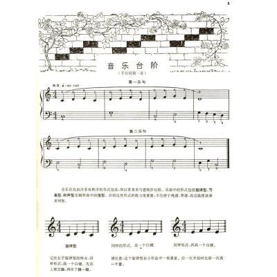 小汤普森钢琴第三册知更鸟 知更鸟钢琴曲教学视频小汤图片