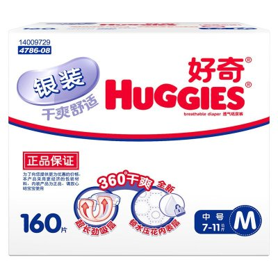 HUGGIES 好奇 银装干爽 舒适纸尿裤 M160片(7-11kg)  149元包邮