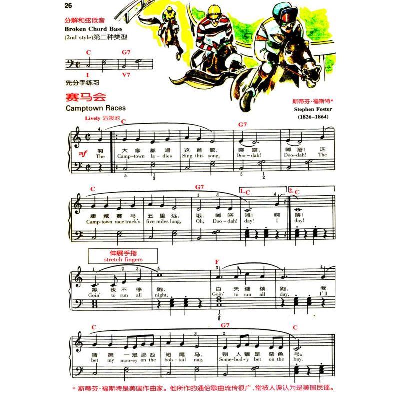 《巴斯蒂安钢琴教程(4)(共5册)》[美]詹姆斯·【摘要图片