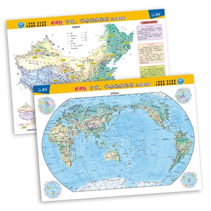 中国,世界地理地图(三维地形版)