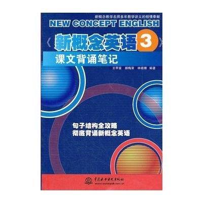 《新概念英语3》课文背诵笔记》王甲富,郝梅荣