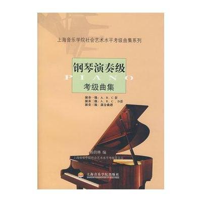 钢琴演奏级考级曲集