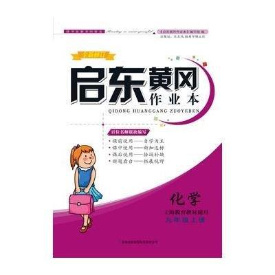 2013启东黄冈作业本化学9年级下(上海教育教材适用)