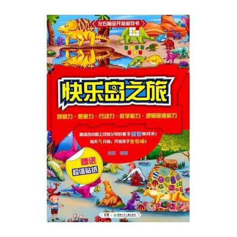 【湖南少儿出版社系列】左右脑全开发游戏书.快乐岛之