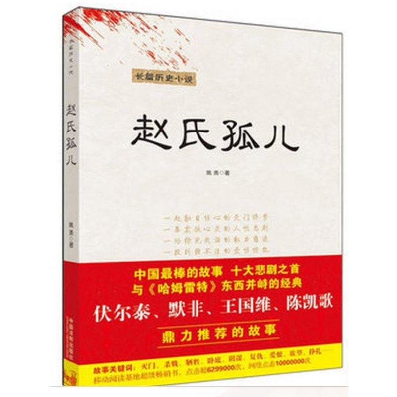 图书 小说 历史小说 长篇历史小说:赵氏孤儿  分享到: 商品编码:10379