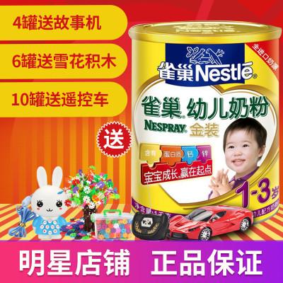 Nestlé 雀巢 Nespray 金装 幼儿奶粉 1000g (1-3岁)