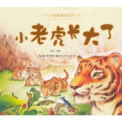 美绘本小动物成长日记-小老虎长大了