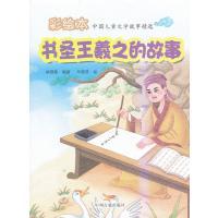 中国儿童文学故事精选:书圣王羲之的故事(彩绘