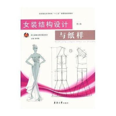 《女装结构设计与纸样(第2版)》【摘要
