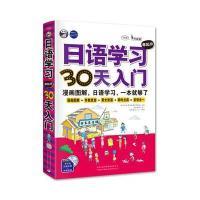 昂秀漫画日语学习零外语30天入门:贴吧图解起点漫画狼郊图片