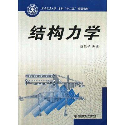 结构力学_图书_苏宁易购手机版