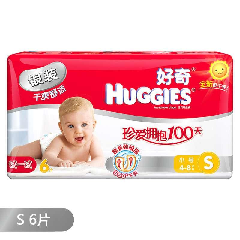 手慢无:好奇(Huggies)银装干爽舒适派样装纸尿裤S号6片(4-8kg)