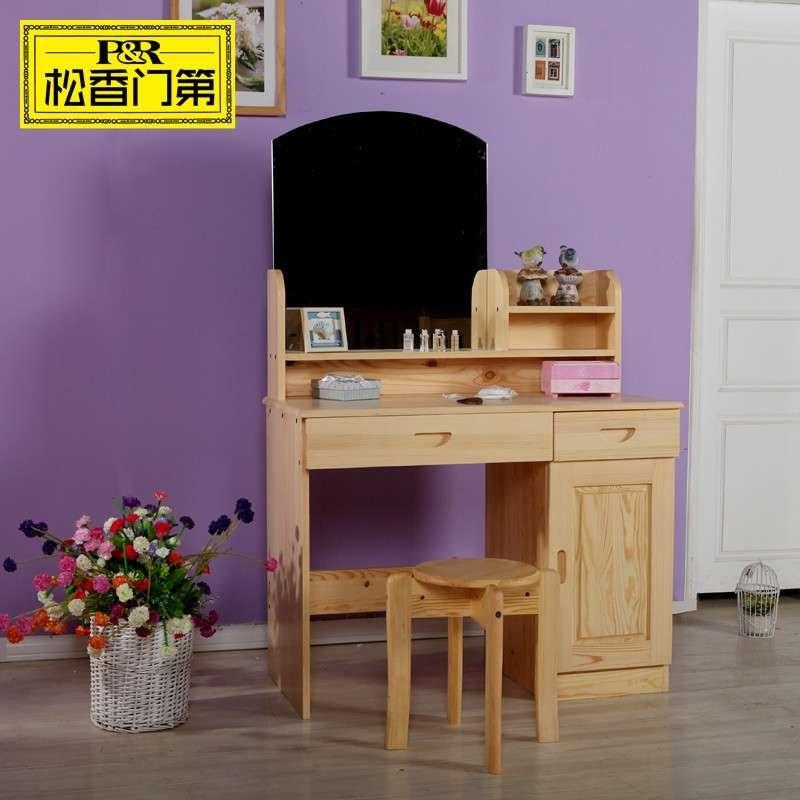 松香门第 松木小户型梳妆台实木梳妆柜化妆柜化妆桌 简易收纳桌