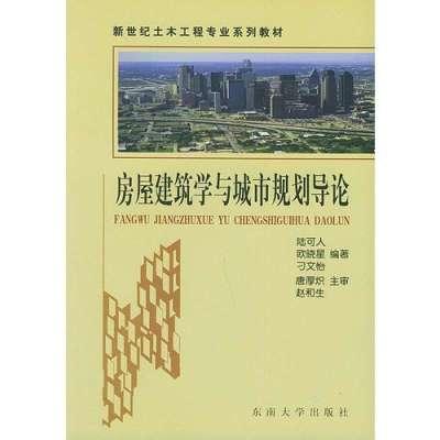 房屋建筑学与城市规划导论——新世纪土木工程专业系列教材