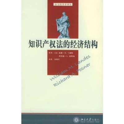 《知识产权法的经济结构——法与经济学译丛》(美)斯