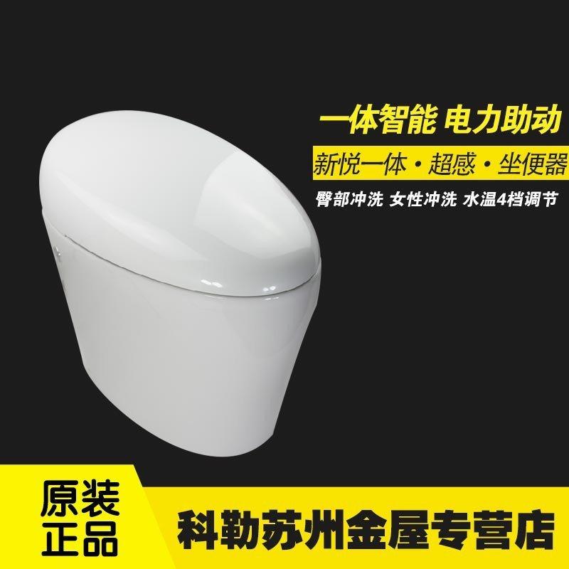 浴室智能马桶k-4026t-0新悦一体智能坐座