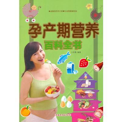 动物百科全书中国华侨出版社图