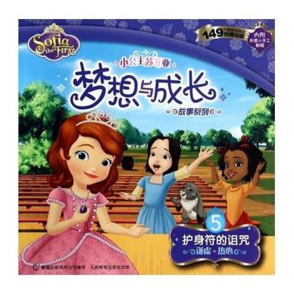 护身符的诅咒-谦虚 热心-小公主苏菲亚梦想与成长故事系列-5-内附