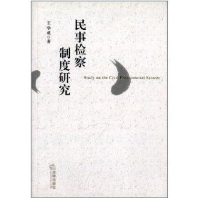 《民事检察制度研究》王学成【摘要 书评 在线