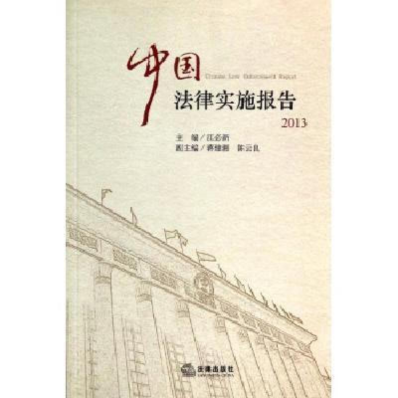 中国法律实施报告2013/江必新高清实拍图