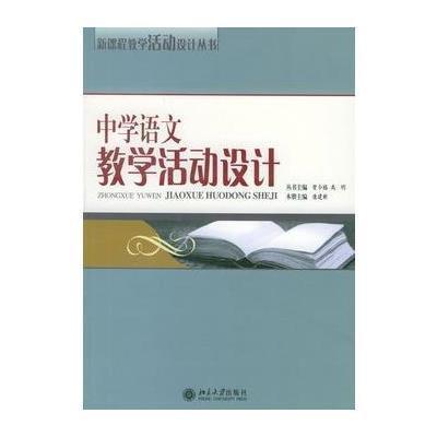 中学语文教学活动设计——新课程教学活动设计丛书
