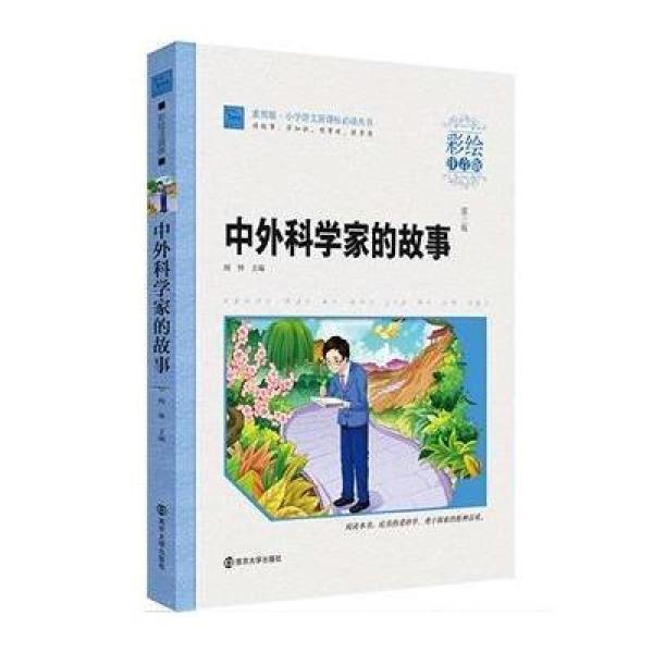 《中外科学家丛书故事语文新课标必读小学彩鲁庄小学图片