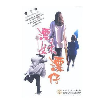 《漂妹,漂仔》冰子【视频书评在线阅读】-苏摘要空心锻件图片