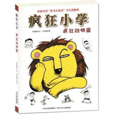 疯狂小学:疯狂动物园_图书