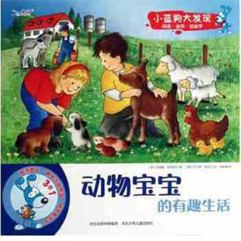 小蓝狗大发现 动物宝宝的有趣生活