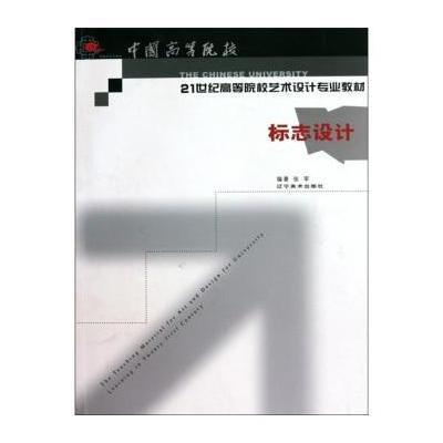 标志设计/中国高等院校21世纪高等院校艺术设计专业教材