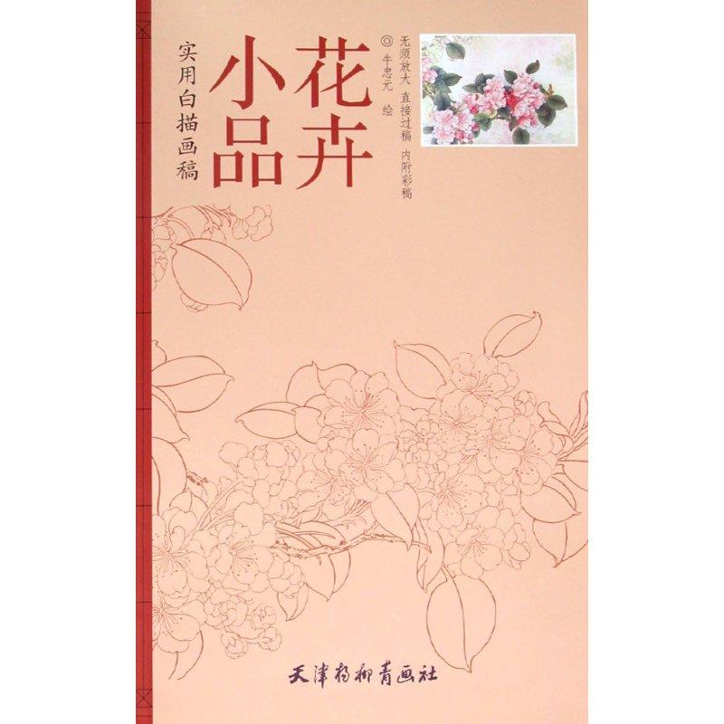 艺术/摄影/设计 杨柳青出版社 花卉小品(实用白描画稿) 商品图片页