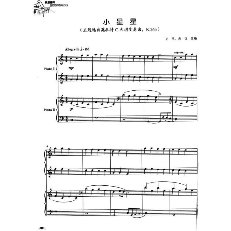 四手联弹钢琴曲集