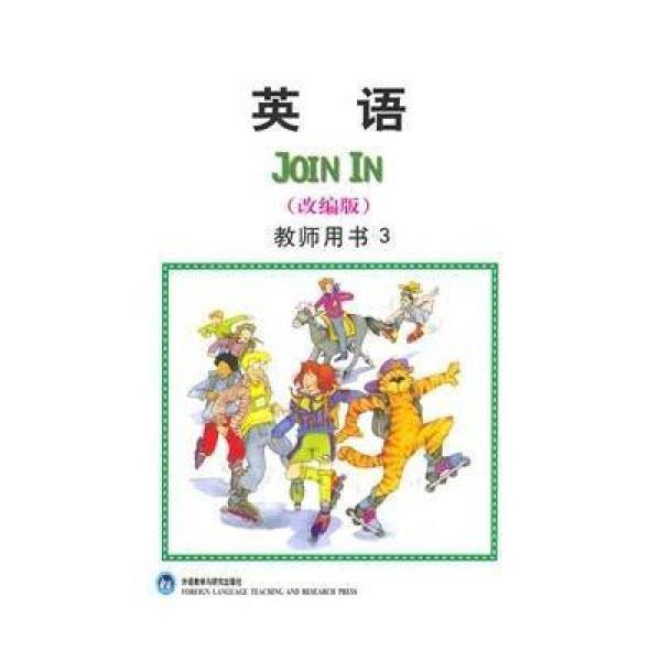 《剑桥小学英语JoinIn小学教师Level3(改编版二十一用书香洲区图片