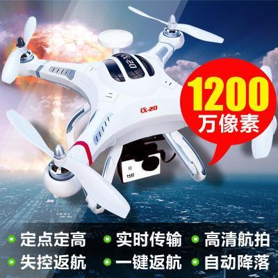 sh澄星航模遥控飞机 无人机专业航拍飞行器 四旋翼四轴飞行器 cx20