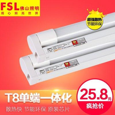 fsl 佛山照明led灯管 t8日光灯全套单端一体化节能光