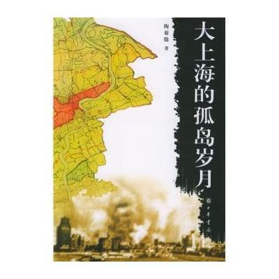 大上海的孤岛岁月_图书_苏宁易购手机版