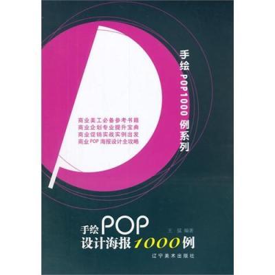 手绘pop设计海报1000例/王猛