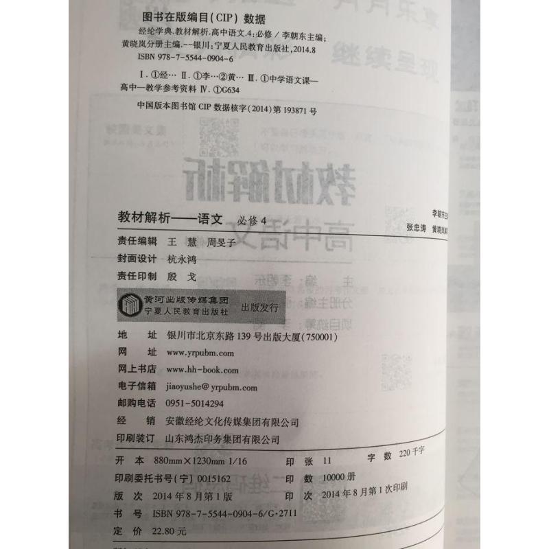 《教材解析高中语文必修4》李朝东【摘要